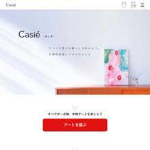 screencapture-casie-jp-2021-07-09-13_13_00.jpg