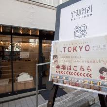 東京セミナー 第三弾、無事終了!