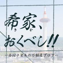 (希家おくべし 第六話)戸建賃貸マーケットはブルーオーシャン(中編)