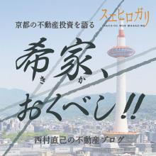 京都の不動産投資を語る 希家おくべし <第7話>戸建賃貸マーケットはブルーオーシャン(後編)